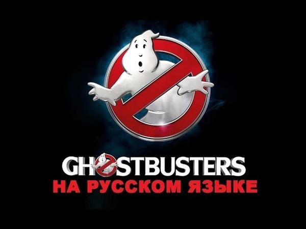Алексей Костюченко - Ghostbusters на русском языке