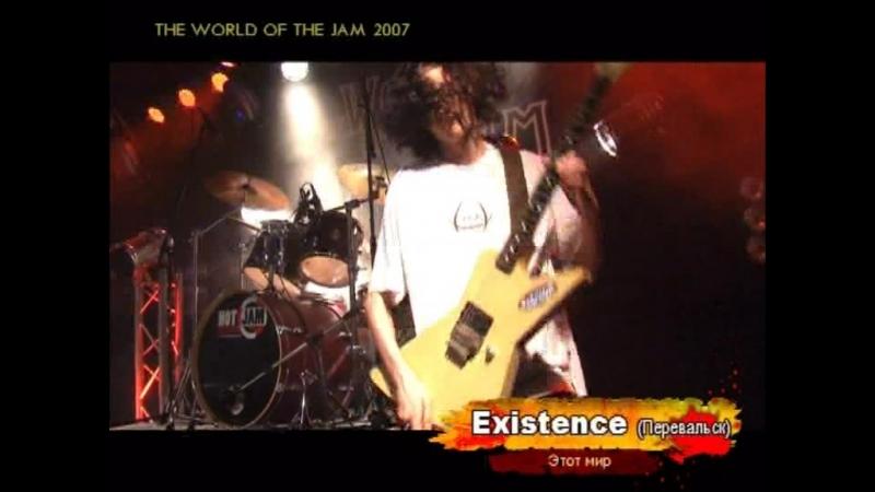Existence-этот мир