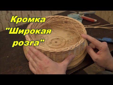 Плетение из лозы Кромка Широкая розга Азбука плетения Wickerwork