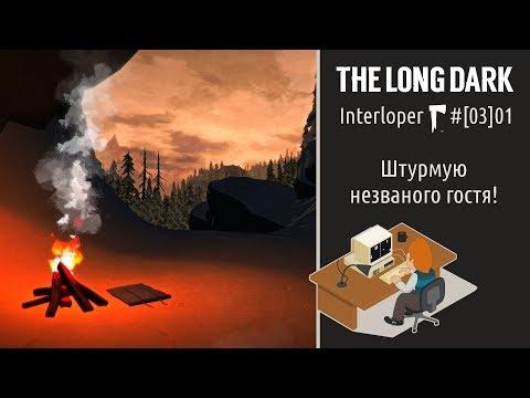 The Long Dark [03]01: Незваный гость! В первый раз на канале ^_^