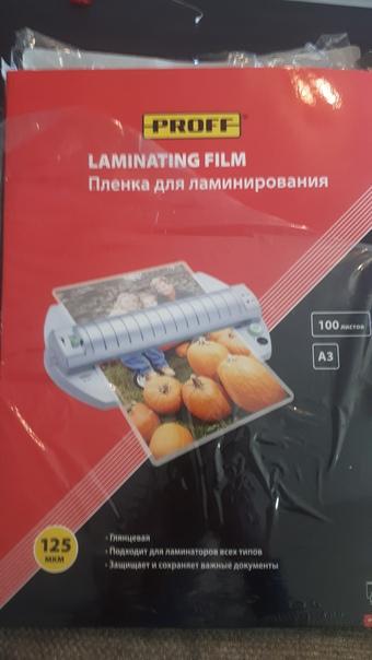 Упаковка пленки для ламинирования,