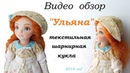 Текстильная шарнирная кукла Ульяна . Видео обзор/ textile ball jointed doll