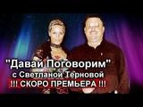 Михаил Круг - Давай Поговорим со Светланой Терновой СКОРО ПРЕМЬЕРА!!!