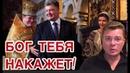 Православный npokлял Порошенко прямо перед телекамерами