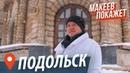 Подольск. Подмосковье, о котором вы не знали   Макеев Покажет Московскую область
