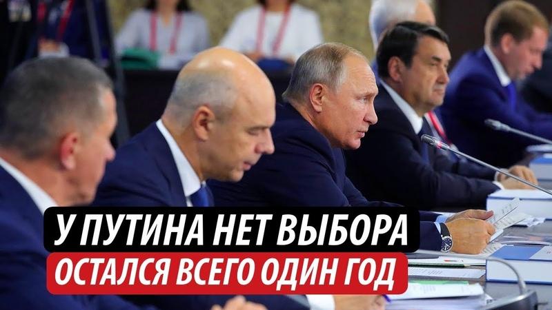 У Путина нет выбора. Остался всего один год