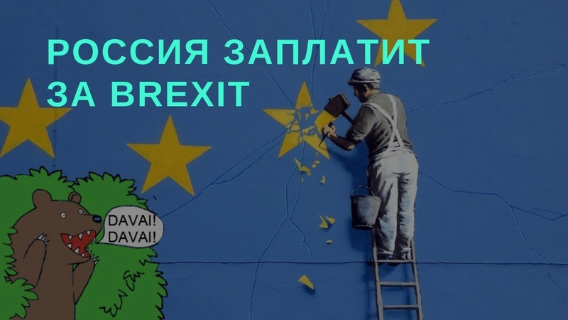 Россия заплатит за Brexit (Камран Гасанов)
