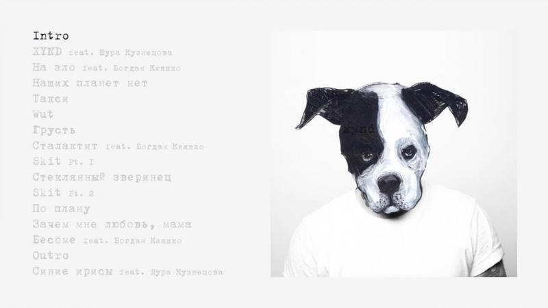 Schokk - XYND (official audio album)