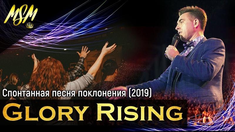GLORY RISING - POWERFUL PRAYER WORSHIP Восходящая Слава - Молитва и поклонение