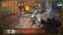 STALKER ОП 2.1 - 57 Штурм Припяти , Раби , Охота на Акулу