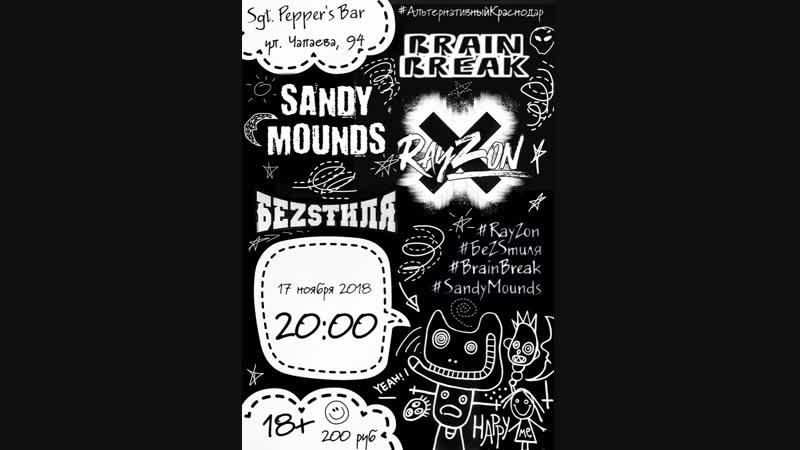 Беzsтиля, Sgt. Peppers Bar Умирающее поколение