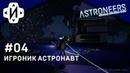 ASTRONEER Возвращение Астронира! Серия 04