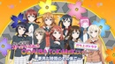Nijigasaki Gakuen School Idol Club ODAIBA Tokimeki Stage Launch Drama After a Dreaming Time