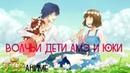 Волчьи дети Амэ и Юки / Ookami Kodomo no Ame to Yuki / おおかみこどもの雨と雪