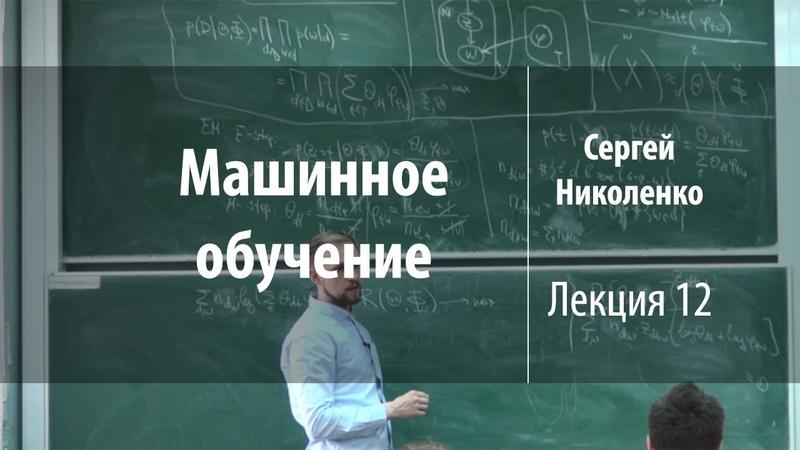 Лекция 12 | Машинное обучение | Сергей Николенко | Лекториум