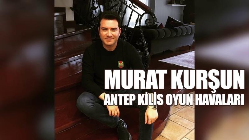 Antep Kilis ♫ Oyun Havaları ♫ Murat Kurşun ♫ Muzik Video ♫ Official