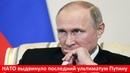 НАТО выдвинуло последний ультиматум Путину