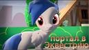 Портал В Эквестрию - Portal to Equestria Episode 1 - Русская озвучка от Мастер Тайм