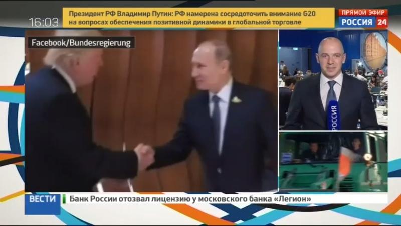 Новости на Россия 24 • Рукопожатие Путина и Трампа разобрали по косточкам