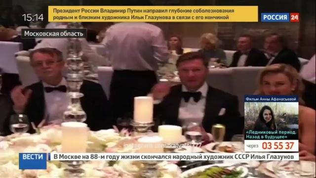 Новости на Россия 24 • Свадьба Овечкина жених топлес и трехметровый торт