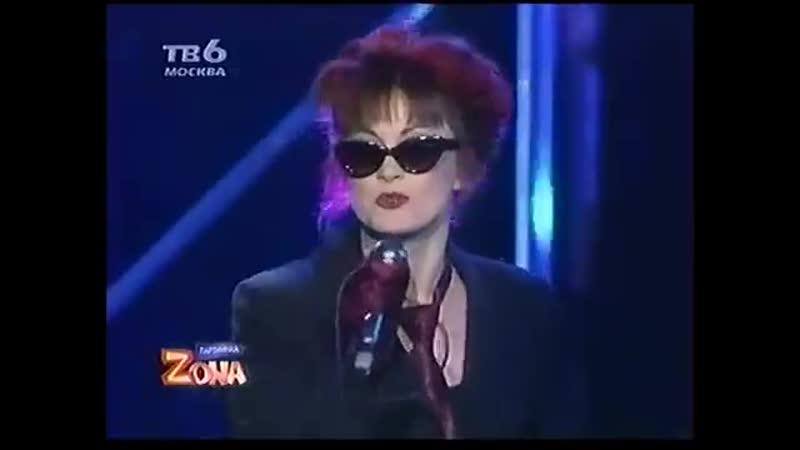 Светлана Разина Позвони ему сама Партийная зона МДМ 1998г