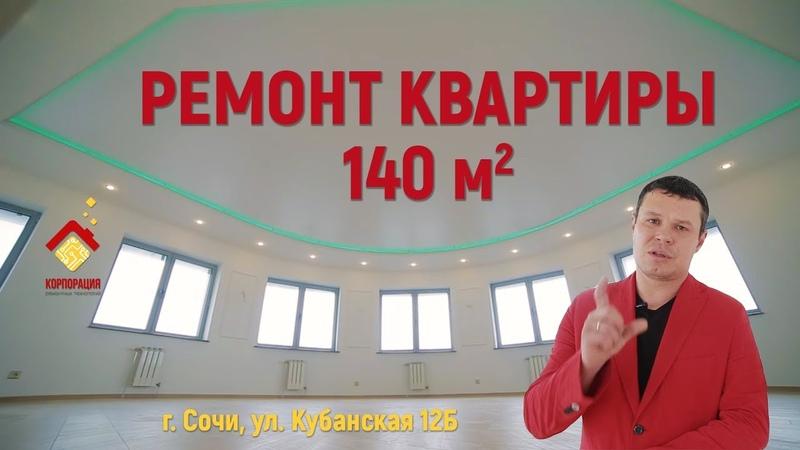 Ремонт квартиры в Сочи площадью 140 кв метров