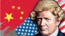 Дональд Трамп - Как проиграть торговую войну?