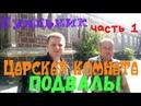 Куяльник с Дмитрием Ждановым./Часть 1. Царская комната и подвалы.