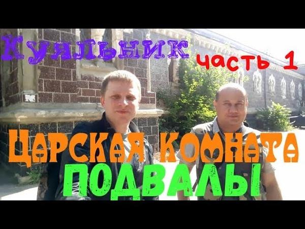 Куяльник с Дмитрием Ждановым.Часть 1. Царская комната и подвалы.