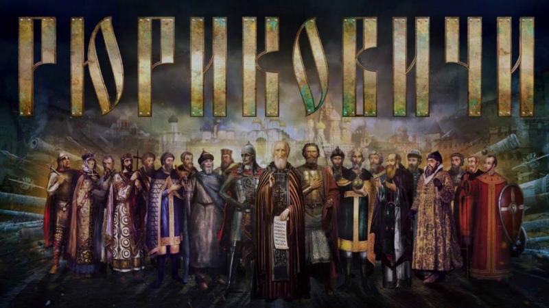 Династические связи Рюриковичей и Романовых подборка эфиров