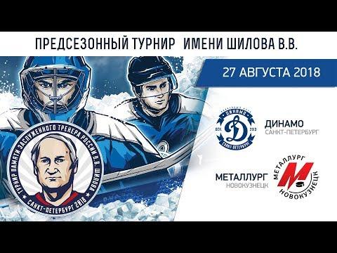 Турнир имени Шилова. Динамо СПб - Металлург