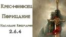 Diablo 3 LoN Крестоносец Порицание в сете Наследие кошмаров 2 6 4 в данном ролике вам будет продемонстрирован билд