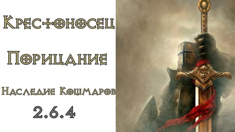Diablo 3 LoN Крестоносец Порицание в сете Наследие кошмаров 2.6.4. в данном ролике вам будет продемонстрирован билд