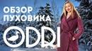Женские пуховики ОДРИ ODRI Обзор новинок 2019