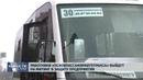Новости Псков 12 11 2018 Работники Псковпассажиравтотранса выйдут на митинг в защиту предприятия