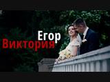 Свадебный фильм - Егор и Виктория (20.07.2018)