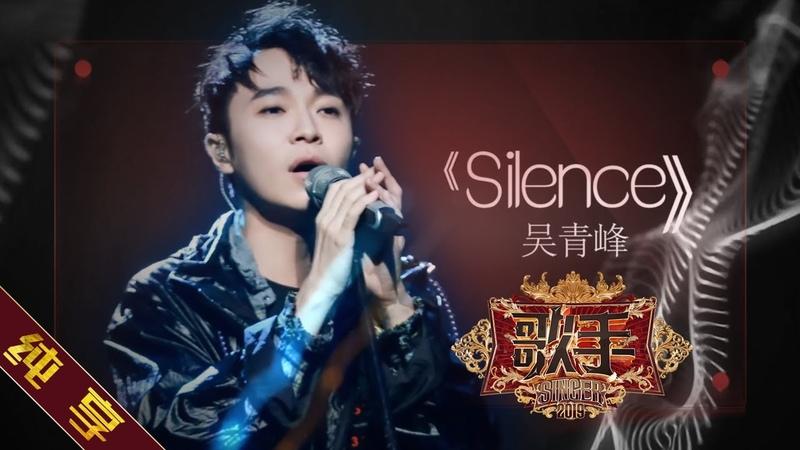 20190215 纯享版 吴青峰《Silence》《歌手2019》第6期 Singer EP6 湖南卫视官方HD