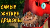 Самые Жуткие Драконы из мультфильмов Как приручить Дракона 1-3 и сериала Драконы