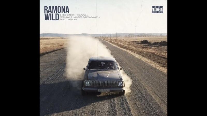 Ramona Wild 100 Поцелуев Скриптонит Cover