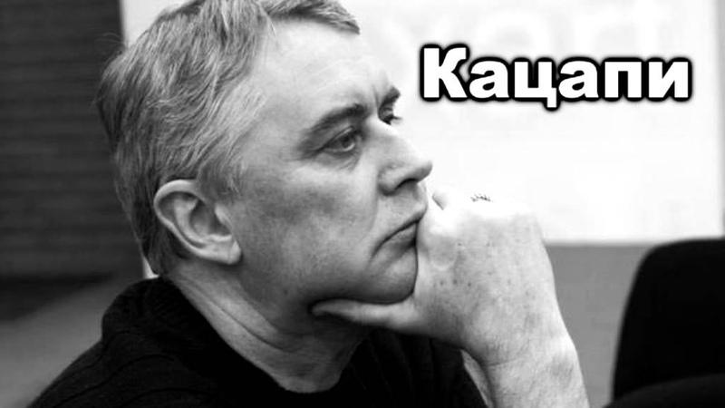 Лесь Подерв'янський Кацапи