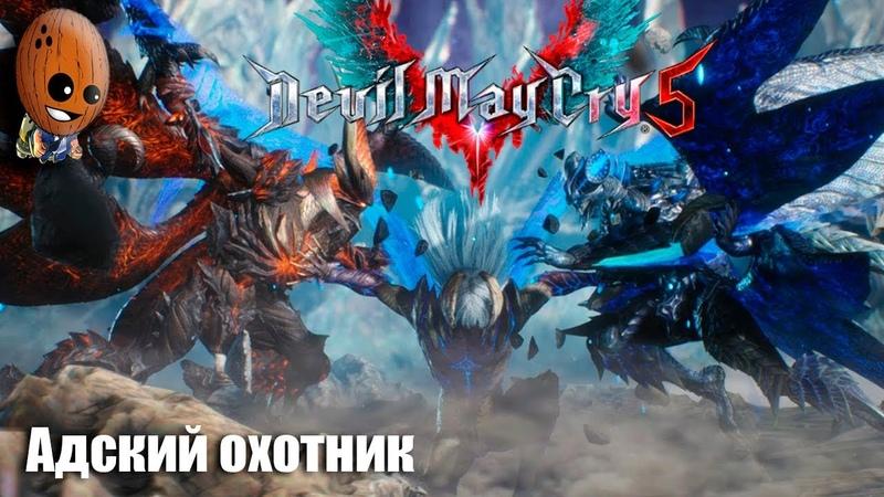 Devil May Cry 5 ➤Финал. Истинная сила. Концовка. Миссия 19,20 ➤ Прохождение 14