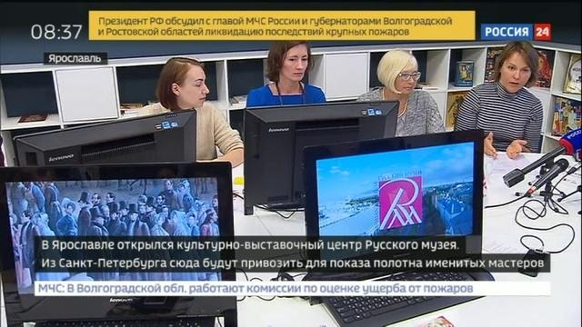 Новости на Россия 24 • Экспозиция Рериха открыла центр Русского музея в Ярославле