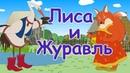 Русская народная сказка Лиса и Журавль