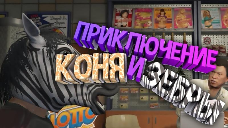 GTA 5 КОНЬ И ЗЕБРА СМЕШНОЙ МОНТАЖ