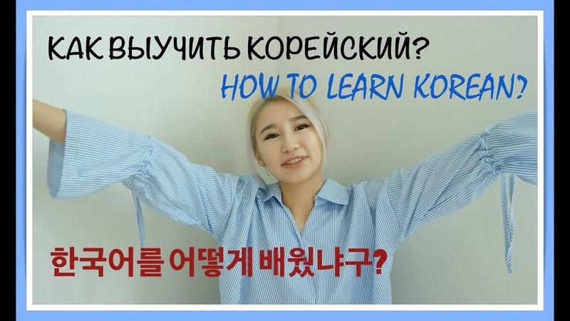 КАК Я ВЫУЧИЛА КОРЕЙСКИЙ?Советы для изучения языка한국어를 어떻게 배웠냐?HOW I LEARNED KOREAN? TIPS[CCsubs]