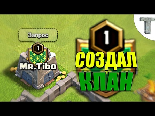 Создание клана в Clash of clens/ Рубрика С 1тх по 8 их в игре Clash of Clens/ Clash of Clans.