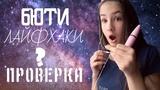 ПРОВЕРКА БЮТИ- ЛАЙФХАКОВ NERYS NАStya