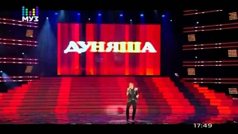 Дмитрий Маликов Дуня Дуняша