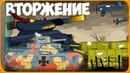 Вторжение Мультики про танки swot-vod