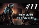 Прохождение Dead Space 2 Часть 11 Единственный путь